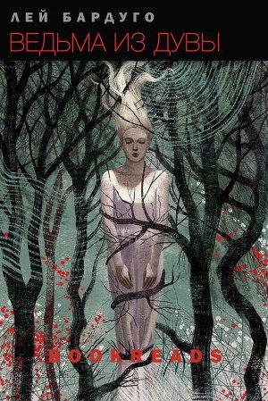 Ведьма из Дувы (ЛП)