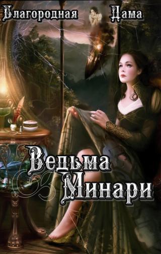 Ведьма Минари (СИ)