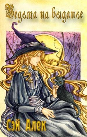 Ведьма на выданье [СИ]