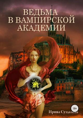 Ведьма в вампирской академии [publisher: SelfPub.ru]