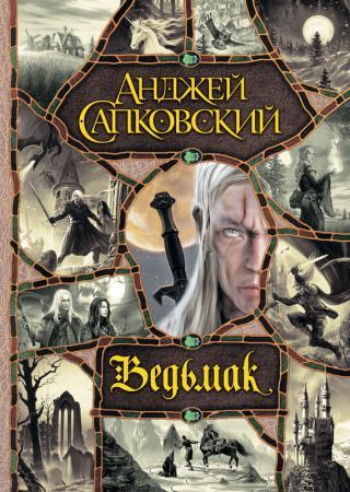 Ведьмак (большой сборник)