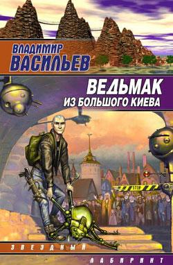 Ведьмак из Большого Киева [= Грем из Большого Киева]