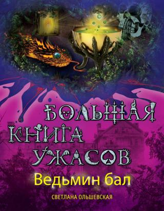 Ведьмин бал (сборник)