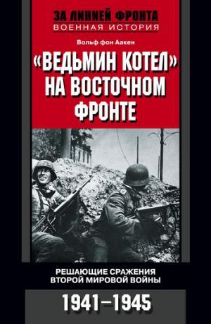 «Ведьмин котел» на Восточном фронте. Решающие сражения Второй мировой войны. 1941-1945 [litres]