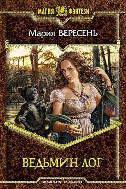 Ведьмин Лог