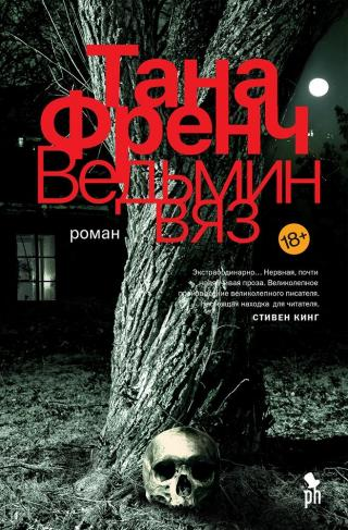 Ведьмин вяз [The Witch Elm]