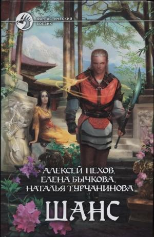 Ведьмин Яр. Шанс (сборник)