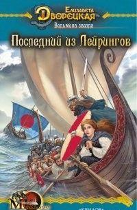 Ведьмина звезда, кн. 1: Последний из Лейрингов