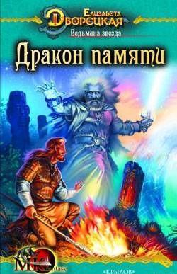 Ведьмина звезда. Книга 2: Дракон Памяти