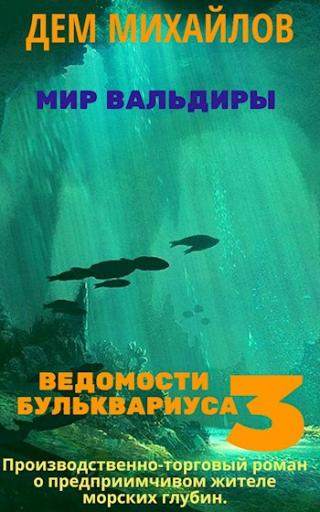 Ведомости Бульквариуса 3 [СИ]