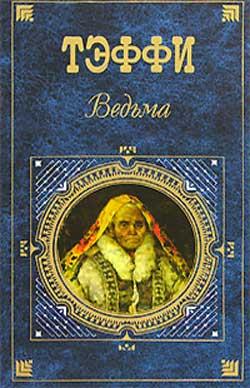 Ведун