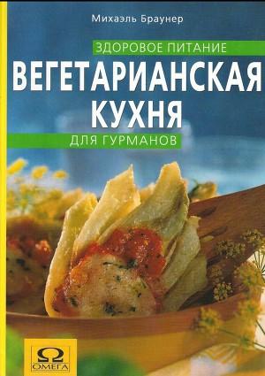 Вегетарианская кухня для гурманов