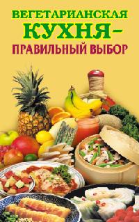 Вегетарианская кухня – правильный выбор
