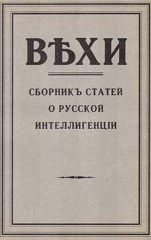 Вехи. Сборник статей о русской интеллигенции, 1909 год