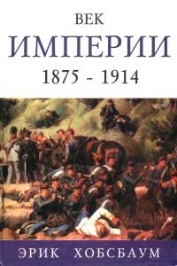 Век Империи, 1875–1914