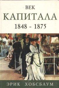 Век Капитала, 1848–1875
