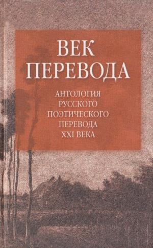 Век перевода (2006)