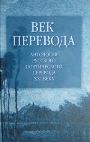 Век перевода. Выпуск первый (2005)