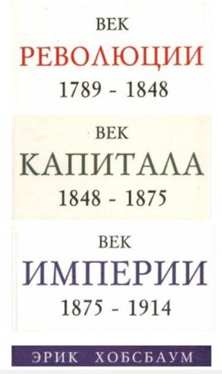 Век революции. Европа 1789-1848 гг. Век капитала. 1848-1875 гг. Век империи. 1875-1914 гг