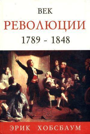 Век революции. Европа, 1789–1848
