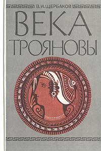 Века Трояновы