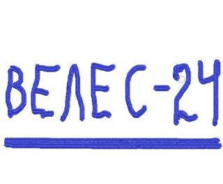Велес - 24 [СИ]