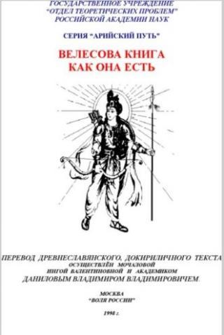 Читать книгу арийская империя гибель и возрождение fb2