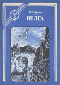 Велга (сборник)