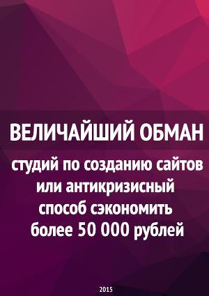 Величайший обман студий по созданию сайтов или антикризисный способ сэкономить более 50 000 рублей (СИ)