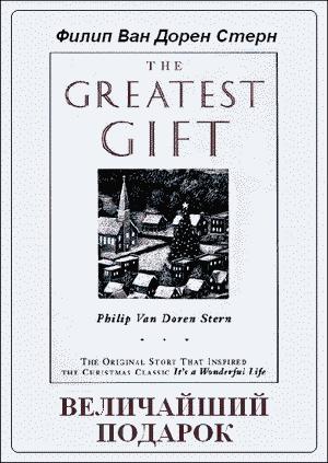 Величайший подарок