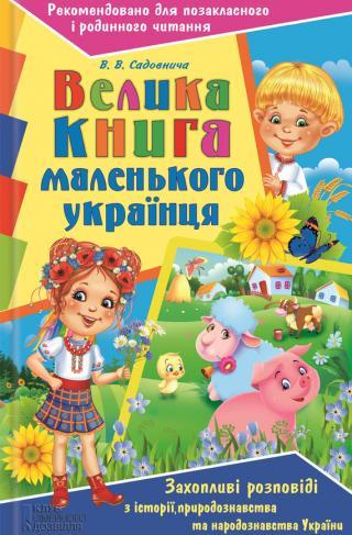 Велика книга маленького українця. Захопливі розповіді зісторії, природознавства танародознавства України