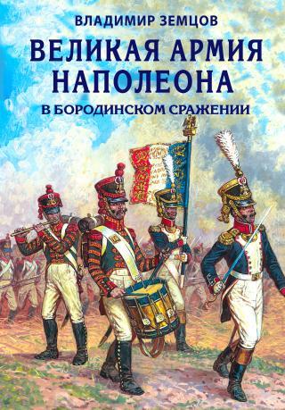 Великая армия Наполеона в Бородинском сражении [litres]