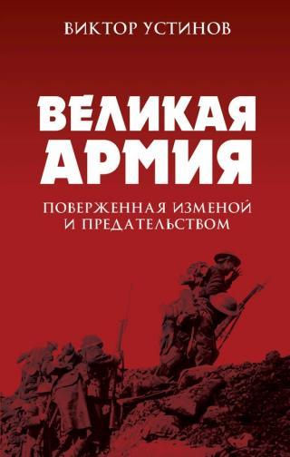 Великая Армия, поверженная изменой и предательством [К итогам участия России в 1-й мировой войне]