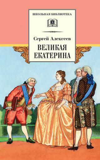 Великая Екатерина. Рассказы о русской императрице Екатерине II
