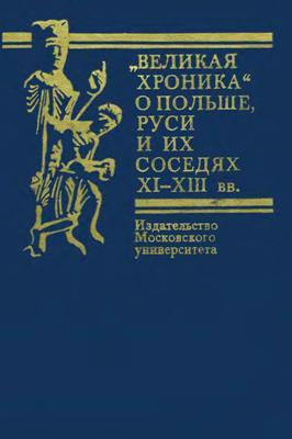 Великая хроника о Польше, Руси и их соседях XI-XIII вв.