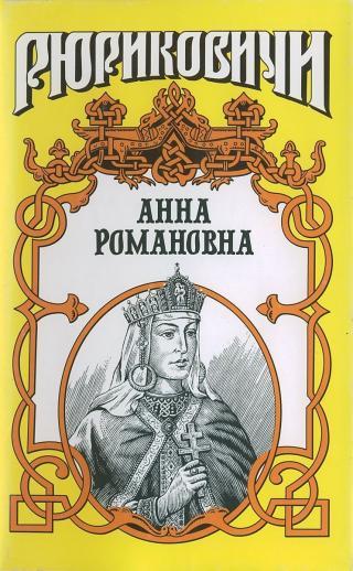 Великая княгиня. Анна Романовна