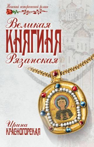 Великая княгиня Рязанская