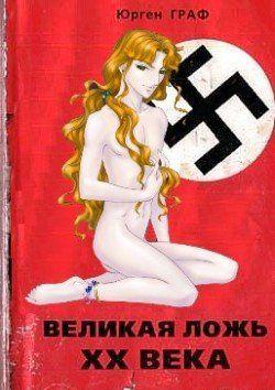 Великая ложь XX века (с дополнительными иллюстрациями)