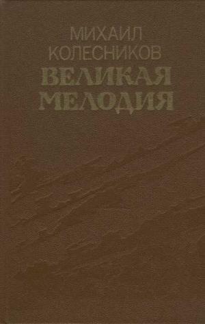Великая мелодия (сборник)