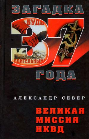 Великая миссия НКВД