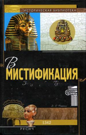Великая мистификация. Загадки гробницы Тутанхамона