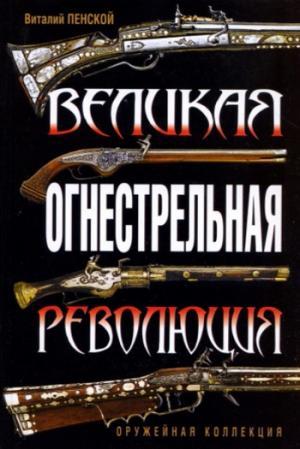 Великая огнестрельная революция [litres]