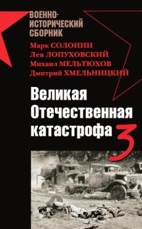 Великая Отечественная катастрофа-3