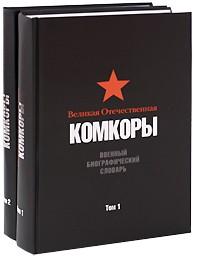 Великая Отечественная. Комкоры. Военный биографический словарь. Том 2.