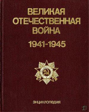 Великая Отечественная война 1941-1945: Энциклопедия