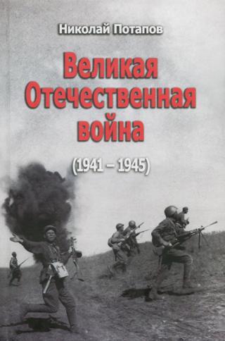Великая Отечественная Война (1941–1945)