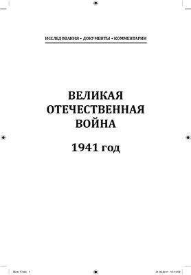 Великая Отечественная война. 1941 год: Исследования, документы, комментарии.