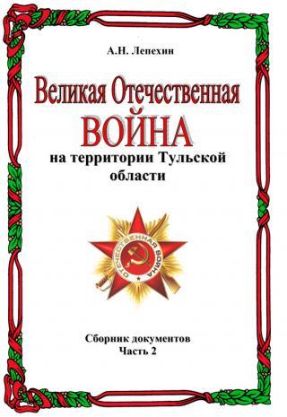 Великая Отечественная война на территории Тульской области. Сборник документов. Часть 2