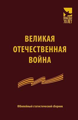 Великая Отечественная война. Юбилейный статистический сборник