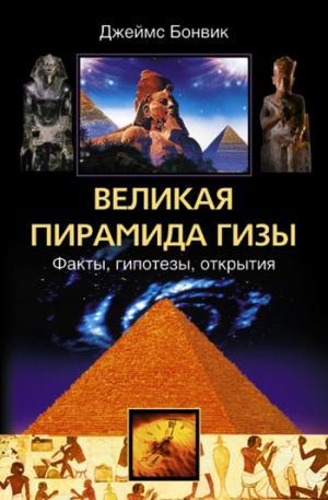 Великая пирамида Гизы. Факты, гипотезы, открытия [litres]
